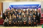 부산시민안전네트워크 창립행사가 성황리에 끝났다