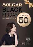솔가가 블랙프라이데이 열흘 만에 에스터-C 약 5만 개를 판매했다