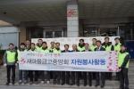 새마을금고중앙회 관계자들이 김장김치 및 연탄나누기 봉사활동을 펼친 후 기념촬영을 하고 있다