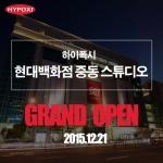 하이폭시 코리아가 12월 21일 현대백화점 중동점 9층에 신규 스튜디오를 오픈한다