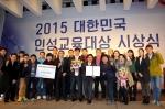 인성교육대상 시상식에서 수상을 축하하는 한국청소년연맹 직원 기념촬영