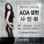 엔터식스가 11월 6일 AOA 설현 팬사인회를 개최한다