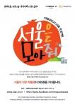 서울문화재단이 오는 4일부터 서울시와 함께 박물관도시 서울 프로젝트의 하나로 서울을 모아줘 캠페인을 시작한다