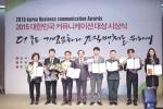 농정원이 2015 대한민국 커뮤니케이션 대상 3개 부문을 수상했다