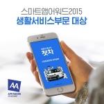 중고차 앱 첫차가 2015 스마트 앱 어워드 대상을 수상했다