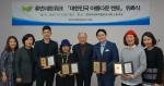 정구훈 한국사회복지협의회 상근부회장(가운데 오른쪽)과 휴먼네트워크사업단 관계자들 및 대한민국 아름다운 멘토 4인이 위촉식 후 기념촬영을 하고 있다