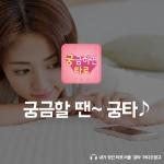 타로 전문 어플 궁타가 SBS고릴라에 라디오광고를 방송한다