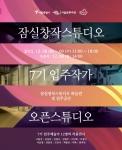 잠실창작스튜디오 7기 입주작가 오픈스튜디오 포스터