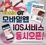 코믹GT가 모바일웹과 iOS 서비스를 동시 오픈한다
