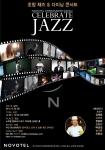노보텔 앰배서더 대구가 12월 26일  노보텔 다이닝 콘서트 시즌3를 개최한다.