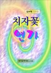 김소해 전자책 시조집 치자꽃 연가 표지
