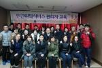 4일 한국민간위탁경영연구소가 2015 민간위탁 서비스 관리자 교육과정을 실시했다