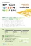 서울문화재단, '서울예술교육포럼2' 15일 개최