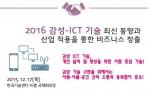비즈오션이 12월 17일 2016 감성-ICT 기술 최신 동향과 산업 적용을 통한 비즈니스 창출 세미나를 개최한다