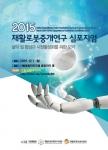 2015 재활로봇중개연구 심포지엄, 삶의 질 향상과 시장활성화를 위한 도약