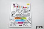 홍선생교육이 어린이를 위한 머리에 그리는 GO 컬러링북을 출시했다