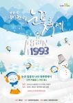 2016 제24회 대관령 눈꽃축제 공식 포스터