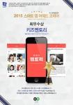 키즈멘토리가 스마트 앱 어워드 정보서비스 부문 최우수상을 수상했다