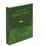 박수진 지음 | 284쪽 | 15,000원 | 도서출판 스틱