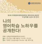 국제영어대학원대학교가 영어교육 공모전 시상식 및 공모작품 발표전시회를 개최했다