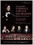 미디어윌그룹이 주최하는 부천필하모닉오케스트라 2015 제야음악회 무대가 31일 부천시민회관 대공연장에서 열린다