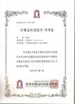 한국오행심리상담교육원, 오행심리상담사 1·2급 과정 개설