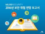 이글루시큐리티는 2016년 보안 위협에 대한 주요 예측을 담은 '2016년 보안 위협 전망 보고서'를 발표했다