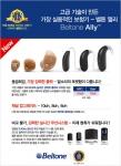 벨톤 보청기가 강력한 출력과 채널에 합리적인 가격을 갖춘 신제품 보청기 앨리를 출시했다.