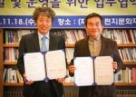 왼쪽 조용 서울시교육원수원장, 고도원 아침편지문화재단 이사장