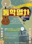 공연장상주단체 육성지원사업 창작 공연 쥬크박스 뮤지컬 통학열차 포스터