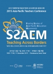 2015 다문화대상국가와의 교사교류사업 성과보고회 포스터