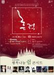 중구민과 함께하는 행복나눔 쉼콘서트 포스터
