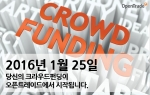 오픈트레이드가 서울창조경제혁신센터에서 증권형 크라우드펀딩 설명회를 개최한다