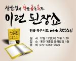이런된장 저런펜션 저자 정한영이 앵콜 북콘서트 이런된장쇼를 대전에서 개최한다
