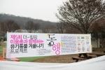 제5회 더-힐링 이웅종과 함께 하는 2015 유기동물 겨울나기 프로젝트