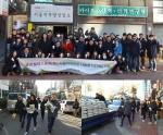 글로벌텍스프리 임직원, 서울역쪽방촌에 쌀 기부와 봉사활동 벌여
