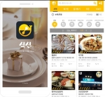 씨온은 국민맛집 식신 앱이 200만 다운로드를 돌파했다고 밝혔다