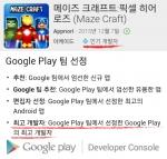 스포츠 VR 게임 전문개발사인 앱노리가 구글플레이 스토어에서 인기개발자로 선정됐다