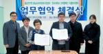 14일 충남연구원 사회적경제지원센터와 한서대학교 식품분석센터가 업무협약을 체결했다.