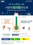 정식품, 연말 맞아 SNS통한 '사랑의 베지밀 온도계' 사랑나눔 캠페인 실시