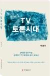 TV 토론시대 표지