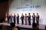 2015 대한민국 신지식인 인증식