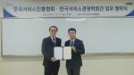 한국서비스진흥협회가 한국서비스경영학회와 서비스산업 발전을 위한 업무협약을 체결했다.