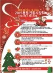 2015 용산용문전통시장 크리스마스 페스티벌 포스터