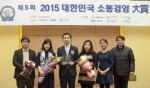 한국몰렉스가 한국경제매거진이 주최한 2015 대한민국 소통경영 대상을 수상했다