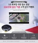 LG전자가 로보킹 터보 플러스의 성능을 검증한 극한 청소 시즌2 영상 200만뷰 돌파 기념으로 고객 감사 이벤트를 진행한다