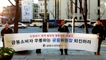 금소원이 임종룡 금융위원장 과연 금융개혁 했나라는 내용으로 의견을 발표했다