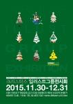 크리스마스 일러스트 그룹 전시회 포스터