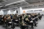크라우드펀딩 오픈아카데미에 350여명이 넘는 인파가 모였다
