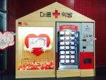 현대인의 고단한 마음을 치유하는 '마음약방' 자판기 2호점이 오는 21일부터 대학로 서울연극센터에 설치된다